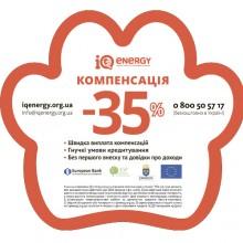Компенсация 35% по программе IQ ENERGY