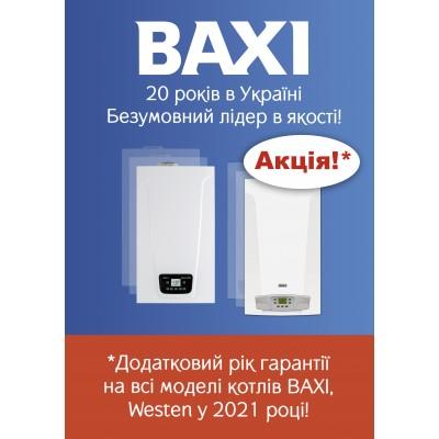 Конденсационный котел Baxi DUO-TEC COMPACT 24 GA + комплект труб
