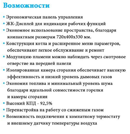газовый турбированный котел Е.С.А.